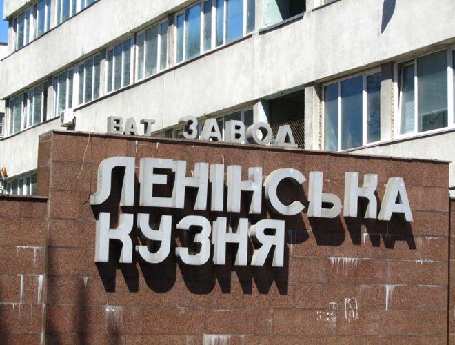 Завод Порошенко меняет коммунистическое название