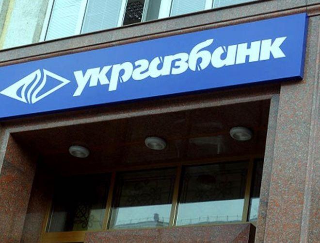 Минфин хочет в 2017 году продать Укргазбанк