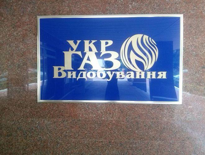 """""""Укргаздобыча"""" запустила новую скважину на Краснокутском месторождении"""