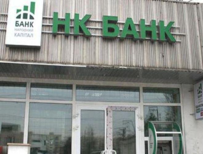 В Украине начали ликвидацию банка «Народный Капитал»