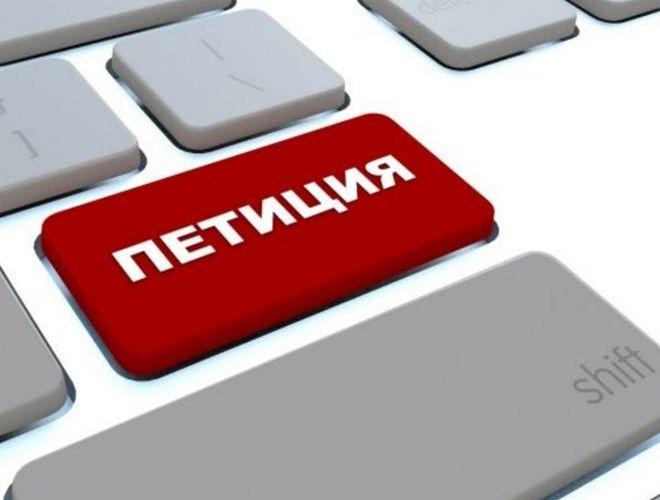 Петиции киевлян будут рассматривать по новым правилам