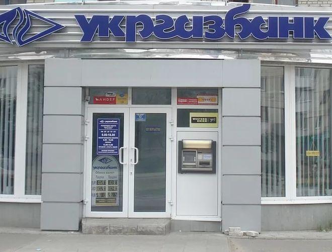 """Для """"Укргазбанка"""" подыскивают инвестора"""