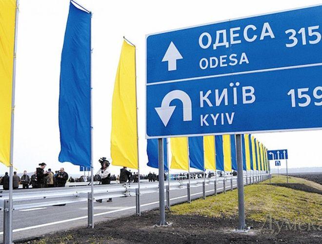 Движение по трассе Киев - Одесса чстично перекроют