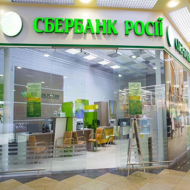 Сбербанк ввел новые ограничения на выдачу наличных денег и банковских металлов