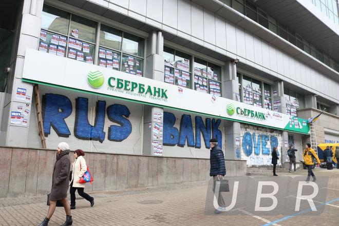 Сбербанк заблокировал украинцам кредитные лимиты на картах