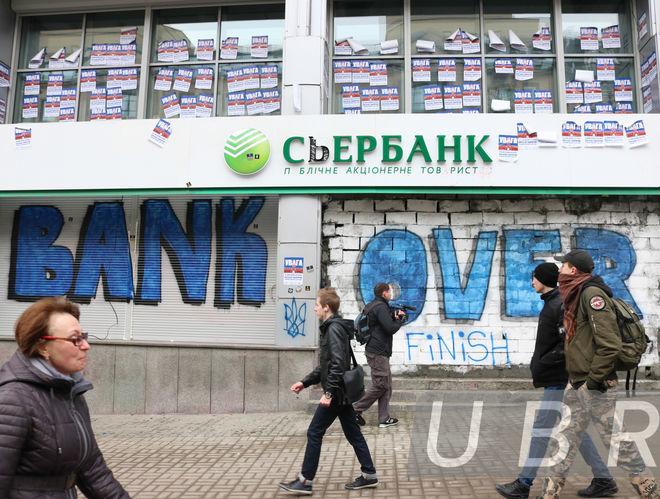 Банки с российским капиталом пытаются уйти из Украины, но им мешают убытки