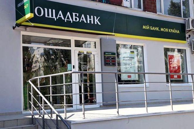 """Ощадбанк"" досрочно погасил часть кредита НБУ"