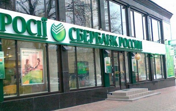 """Российский """"Сбербанк"""" разблокировал работу отделения в Тернополе"""