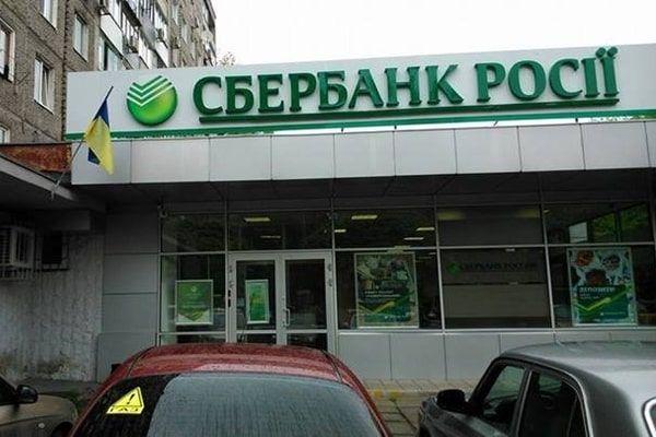 Украинская «дочка» российского банка сменит название