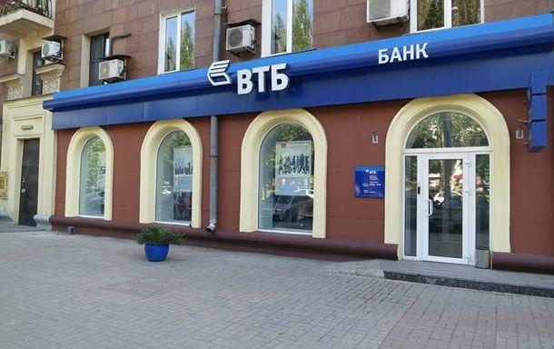 """Подсчитаны потери ВТБ от продажи """"украинской дочки"""""""
