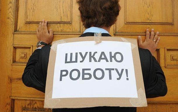 В Украине увеличили размер пособия по безработице
