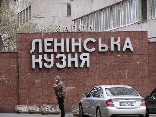 """""""Ленинскую кузницу"""" переименовали и сменили форму собственности"""