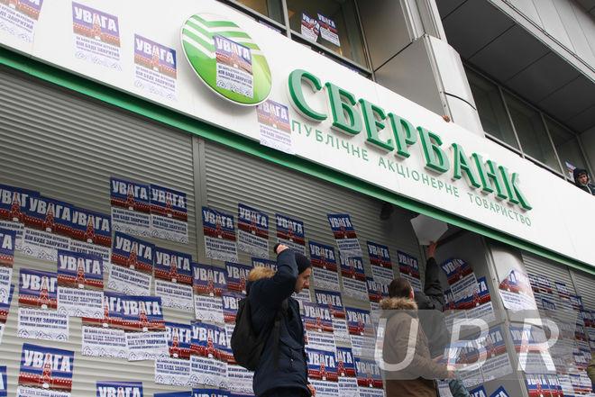 """Украинскую """"дочку"""" Сбербанка продадут по цене менее размера капитала"""
