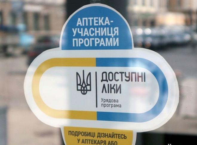 В Украине уже более 2 тыс аптек выдают бесплатные лекарства