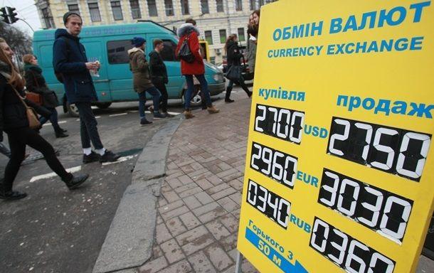 Перед выходными в Украине подешевел доллар