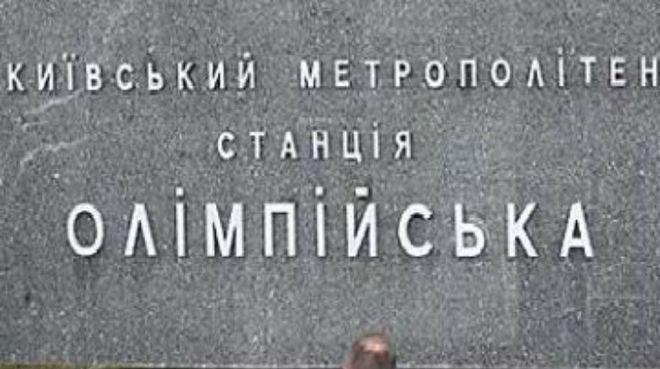 """В Киеве закроют станцию метро """"Олимпийская"""""""