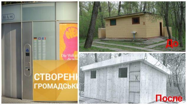 Киевляне возмущены модернизацией общественных туалетов