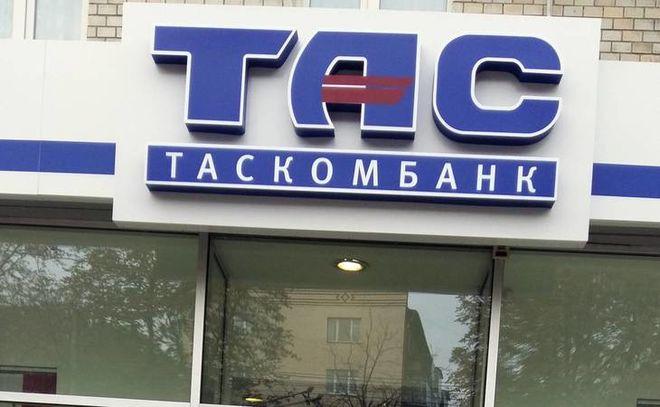 ТАСкомбанк получил нового руководителя