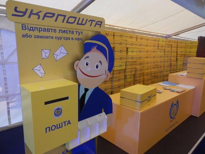 """""""Укрпочта"""" предлагает новый способ доставки"""