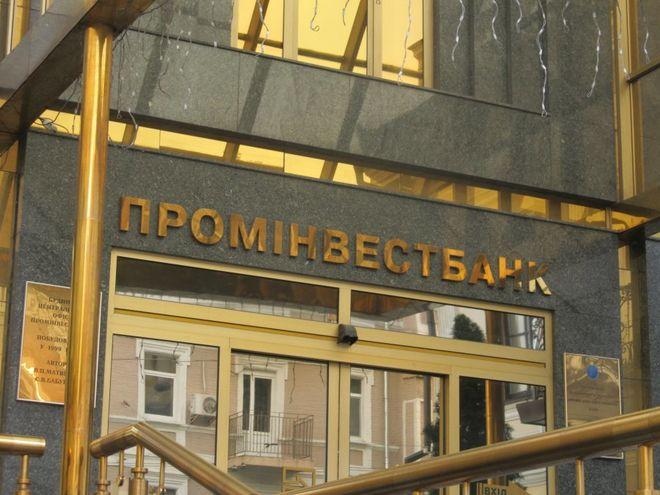 Нацбанк: Проминвестбанк пытается купить два физлица