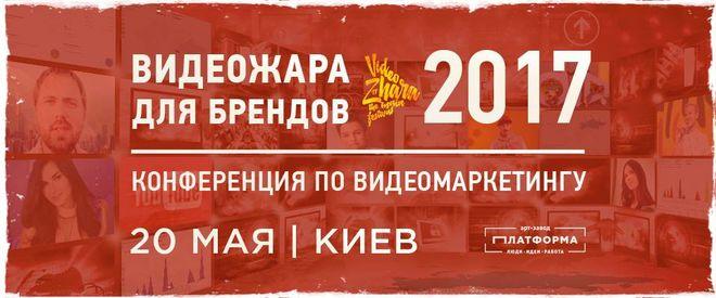 20 мая в Киеве состоится конференция по видеомаркетингу «ВидеоЖара для брендов»