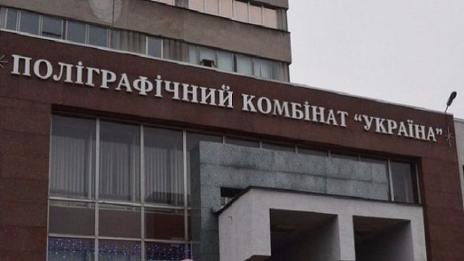 """Правительство определилось с новым директором полиграфкомбината """"Украина"""""""