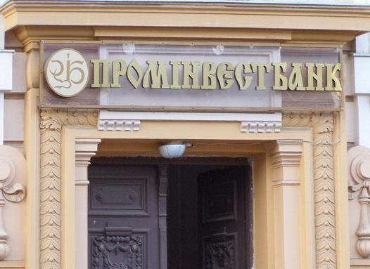 Что будет с Проминвестбанком после продажи Ярославскому