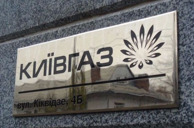 """""""Киевгаз"""" неплохо заработал, и решил заплатить дивиденды"""