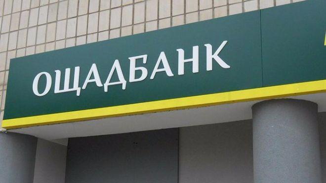 Ощадбанк предупредил о новом графике работы в Киеве