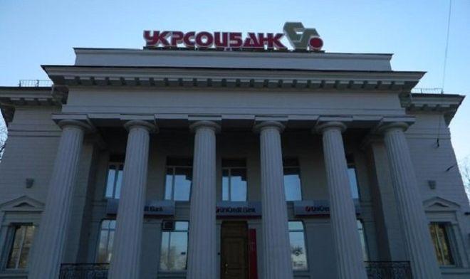 Укрсоцбанк больше не сможет выводить банки с рынка