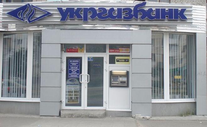 """""""Укргазбанк"""" потерпел миллионные убытки из-за бывшего замглавы правления"""