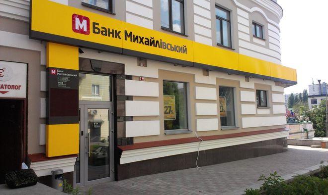 Суд отменил решение о неплатежеспособности Банка Михайловский