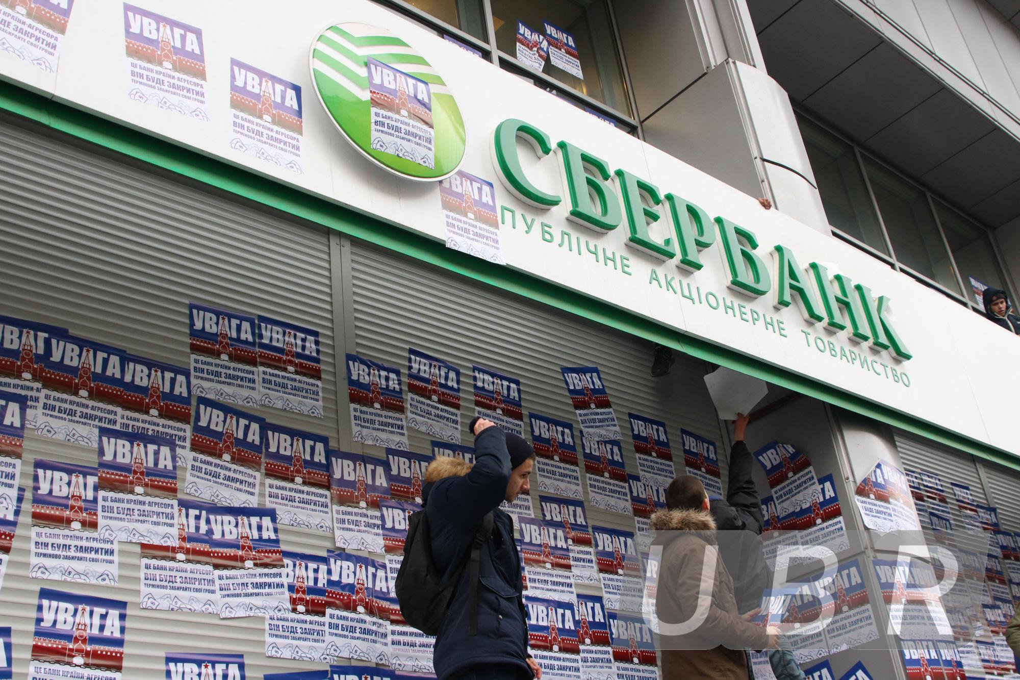 """Российский Сбербанк боится прогадать на продаже украинской """"дочки"""""""
