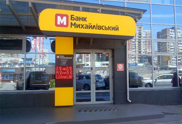 """НБУ обжалует решение суда касательно банка """"Михайловский"""""""