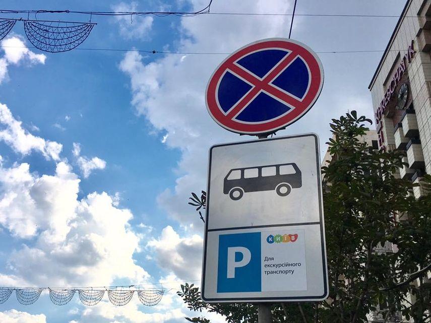 В Киеве появились остановки для туристического транспорта