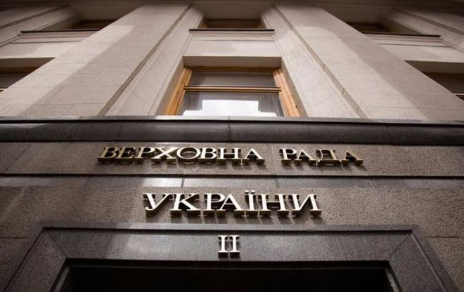 Верховная Рада дала добро на создание Фонда энергоэффективности