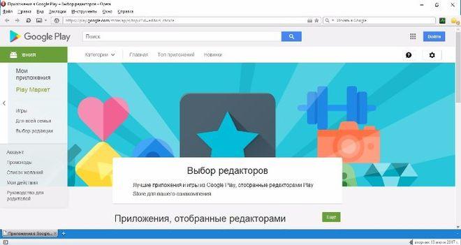 Google собрал лучшие приложения в одном месте