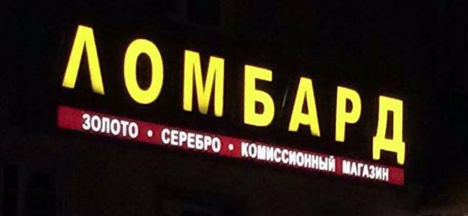 Ломбарды обвинили в противозаконном валютообмене: депутаты требуют проверок