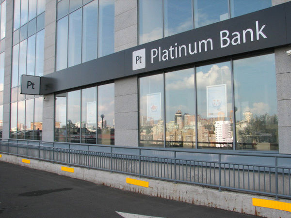 """Обанкротившейся """"Платинум банк"""" раздавал кредиты """"своим людям""""  по поддельным документам"""