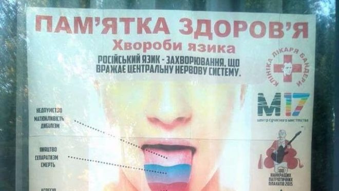 В Киеве русский язык сравнили с инфекцией