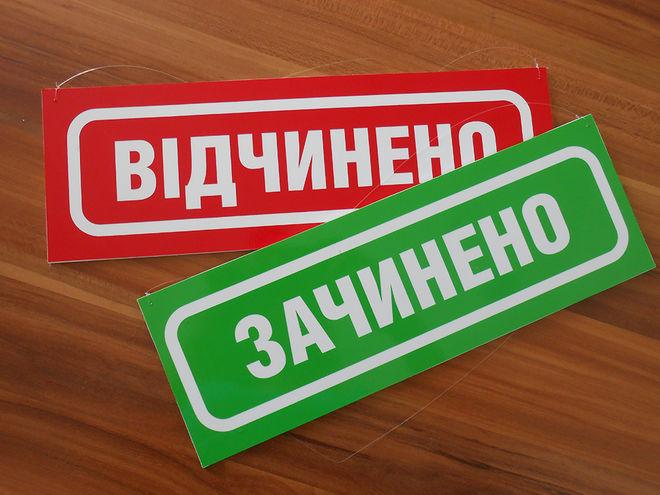 В Украине закрылось почти 300 частных предприятий