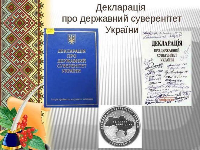 Сьогодні Україна святкує річницю прийняття Декларації про суверенітет