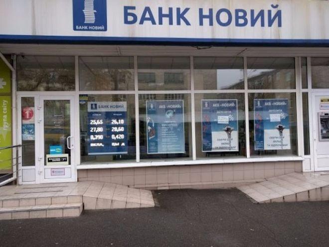 """Активы банка """"Новый"""" постараются пристроить"""