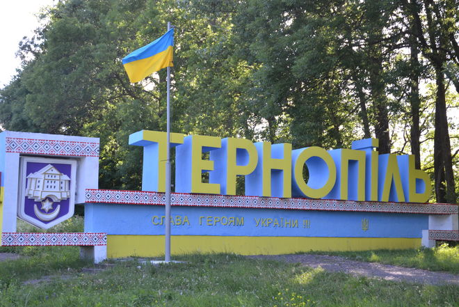 Тернополь будет продавать коммунальное имущество через ProZorrо