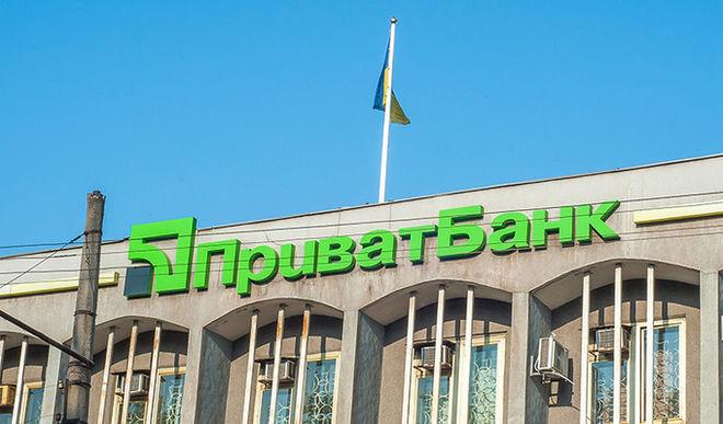«ПриватБанк» будет продавать активы через «ProZorro.Продажи»