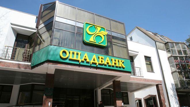 Ощадбанку советуют отказаться от обязаловки