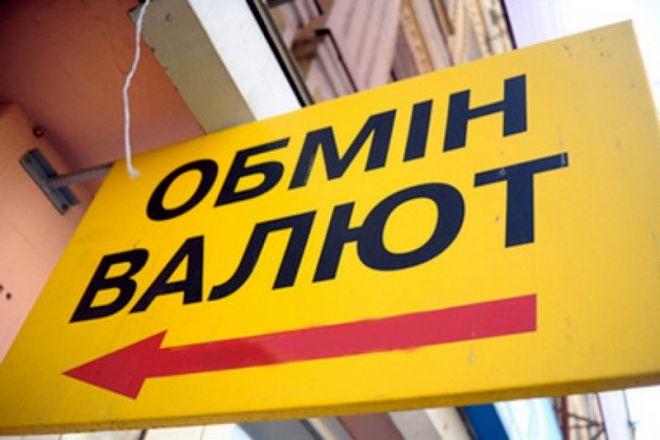 Нацбанк изменит порядок защиты валютных обменников