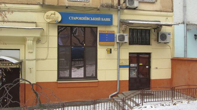 Как банкротили «Старокиевский банк»: обнародованы схемы вывода почти 250 млн грн