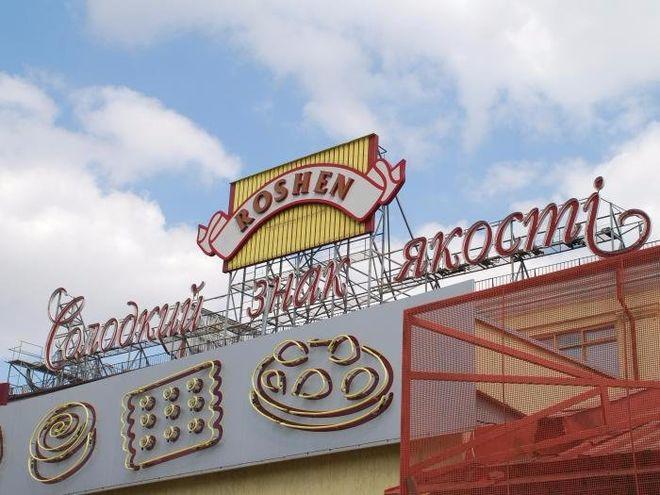 Стало известно, когда достроят бисквитный комплекс Roshen в Борисполе