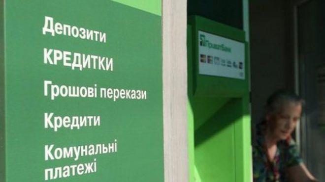 Должность нового главы Приватбанка хотят занять 230 кандидатов